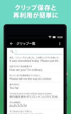 エキサイト翻訳|英語、中国語、韓国語などを無料で翻訳!のおすすめ画像4