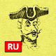 Oh, that Munchausen! - book game, tales in Russian APK