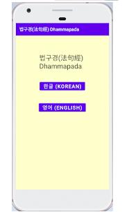 법구경(Dhammapada) - 한글, English 1.0 APK + Mod (Unlimited money) إلى عن على ذكري المظهر