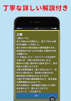 技術士試験 解説付き過去問題集 試験対策 国家試験練習問題 一般情報基本情報技術者試験 無料アプリのおすすめ画像3