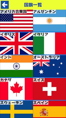 みんなの国旗クイズ - 遊ぶ知育シリーズのおすすめ画像5