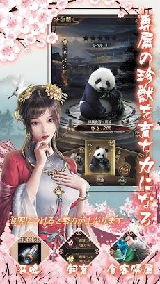 大清立志伝~Legend of Qing Dynastyのおすすめ画像5