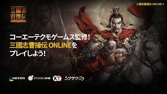 三國志曹操伝 ONLINE オンライン歴史戦略シミュレーション Screenshot