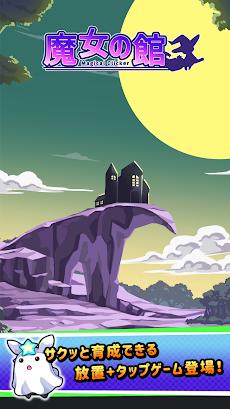 魔物育成アプリ-魔女の館のおすすめ画像1