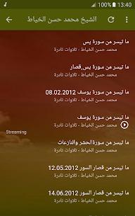 القران الكريم بصوت الشيخ محمد حسن الخياط للاندرويد apk 5