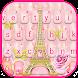 最新版、クールな Gold Pink Tower のテーマキーボード