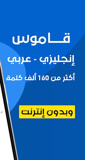 Dictionary English - Arabic & Translator 12.2.3 Screenshots 2