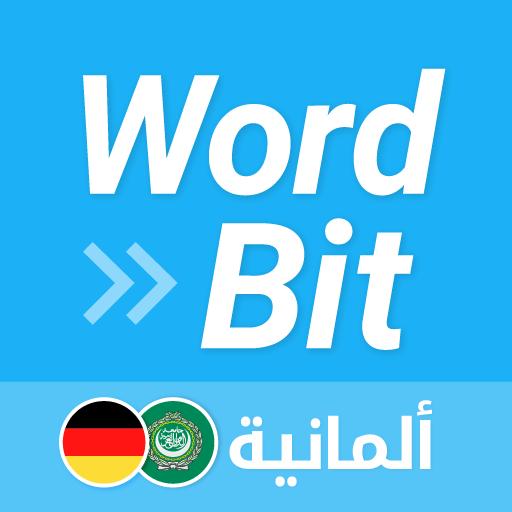 WordBit ألمانية  (German for Arabic) Icon