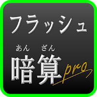 フラッシュ暗算pro+~北大そろばんサークル~