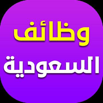 تطبيق وظائف السعودية اليوم - التطبيق الأفضل للتوظيف في السعودية THv_90vwrDB_L6nDXKqQhn4XiqHv8fePlu1xDjl1MBq1SowkwI7xRiXXNWqs73B5ABat=s360