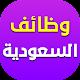 com.wzayef.saudiarabia.newjobs