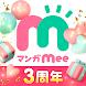 マンガMee - Androidアプリ