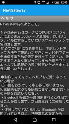 NaviGatewayのおすすめ画像2