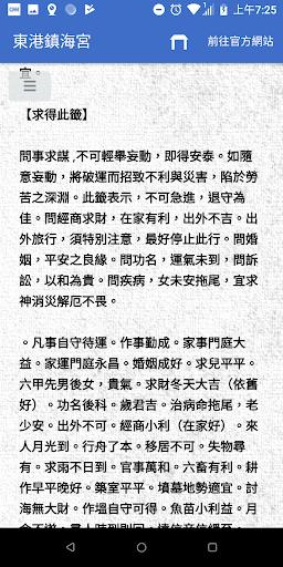 東港鎮海宮-線上靈籤 screenshot 8