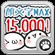 顔文字MAX 15,000!(メールやメッセで使える入力補助