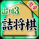 山川悟の詰将棋3(曲詰オンリー) - Androidアプリ