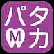 パタカマスター(口腔機能訓練) - Androidアプリ