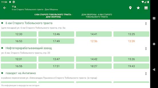 Tyumen.Transport 2.5.7 Screenshots 11