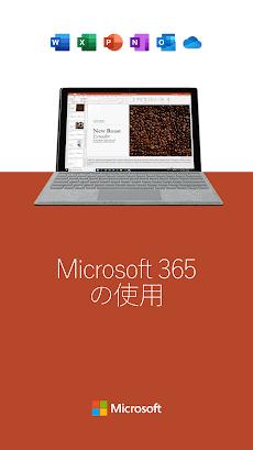 Microsoft PowerPoint: スライドショーとプレゼンのおすすめ画像5