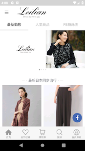 Download Leilian官方行動商城 For PC Windows and Mac apk screenshot 1