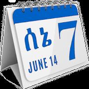 Ethiopian Calendar (ቀን መቁጠሪያ)