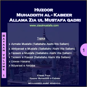 Khutbaate Muhaddise Kabeer V1 For Pc – (Free Download On Windows 7/8/10/mac) 1