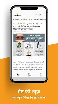 Dainik Bhaskar:Hindi News Paper App, ePaper, Videoのおすすめ画像4