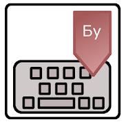Бурятская клавиатура
