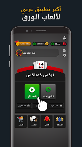 Télécharger Jawaker Trix, Tarneeb, Baloot, Hand & More  APK MOD (Astuce) screenshots 1