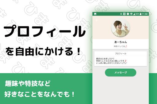 ひまチャット - ひまつぶしトークアプリの決定版 screenshots 2