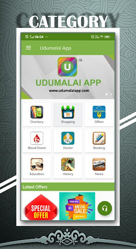 udumalai app screenshot 1