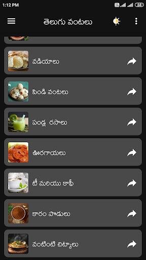 100000+ Telugu Vantalu android2mod screenshots 6