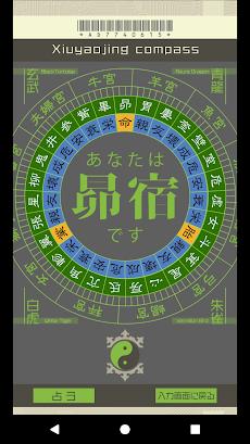 梵式 宿曜占星術 2020~2022年のおすすめ画像2