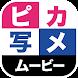 ピカ写メ・ムービー - Androidアプリ
