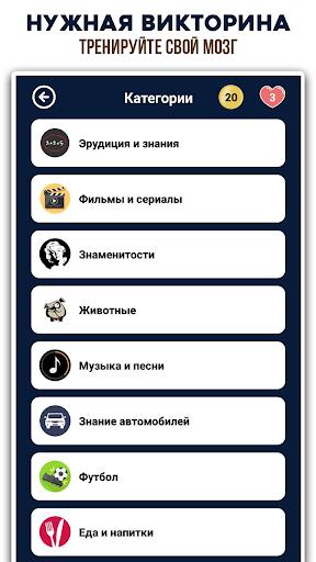 Мозговая викторина : общие знания apklade screenshots 1