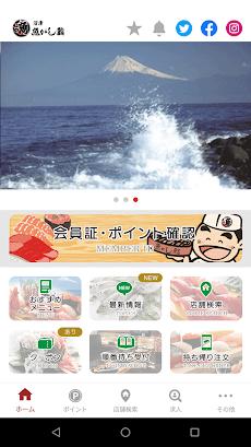 沼津魚がし鮨ポイントアプリのおすすめ画像1