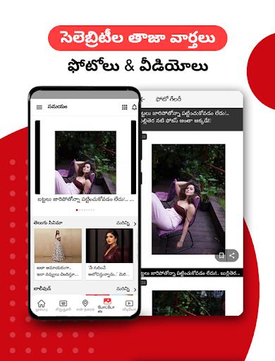 Telugu News App: Top Telugu News & Daily Astrology apktram screenshots 4