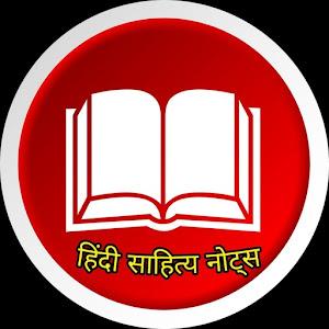 Hindi Sahitya Notes