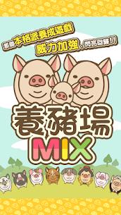 養豬場MIX 1