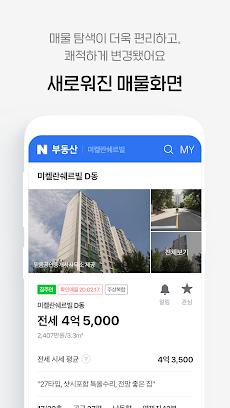 네이버 부동산 - 아파트, 주택, 원룸 구하기のおすすめ画像3