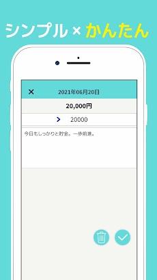 かわいい貯金箱 - 貯蓄計画管理無料アプリ・目標額を設定して、ちょきんしている金額を記録していこうのおすすめ画像2