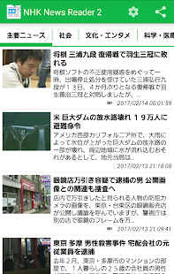 NHK News Reader with Furigana and Dictionary