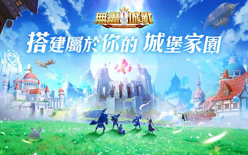 u7121u76e1u57ceu6230-Infinity Kingdom  screenshots 13