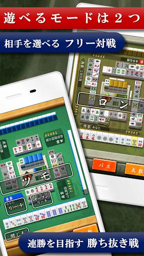 四人麻雀:無料版(初心者から上級者まで楽しめる完全無料の本格麻雀) modiapk screenshots 1