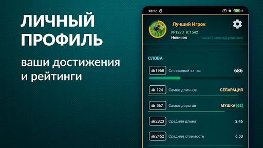 Word Game: Play with Friends Offline & Online  Screenshots 6