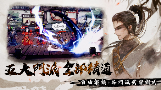 煙雨江湖 screenshot 5