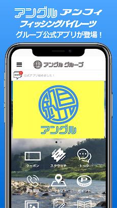 アングルグループ公式アプリのおすすめ画像1
