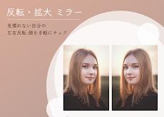 反転鏡 ・反転切替・明るさ・拡大・調整全て無料♪のおすすめ画像1