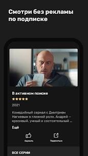 PREMIER — сериалы, фильмы, мультфильмы, ТВ онлайн 3