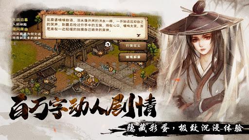 煙雨江湖 screenshot 9